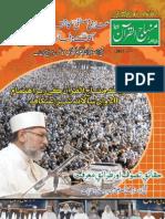 Monthly Minhaj Ul Quran 2011 10
