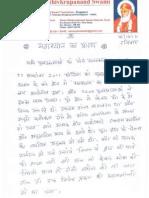 MahaDhyan Sandesh (1)Hindi