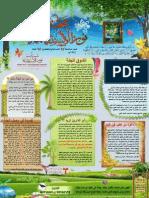 مجلة نور الاستقامة-العدد 24-الجنة