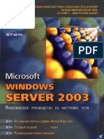 Шетка Петр Microsoft Windows Server 2003 Практическое руково