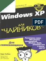 Windows XP Для чайников