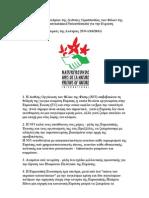 Ψήφισμα του συνεδρίου NFI Graz Αυστρίας 29.9-1.10