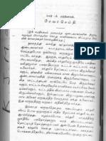 நாகூர் ஷாஹுல் ஹமீத் நாயகம் -Part6