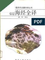 山海经全译(袁珂译注)