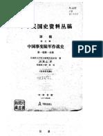 中国事变陆军作战史-全3卷6册