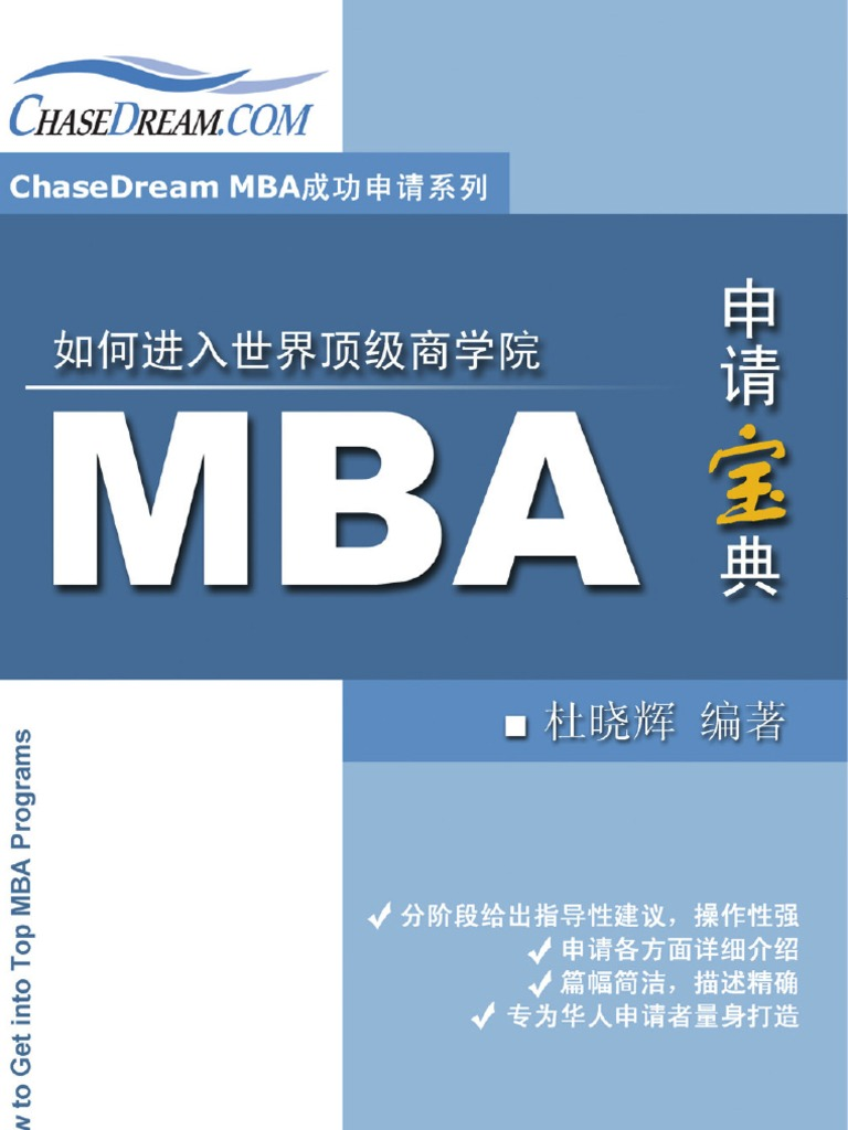 Notre Dame MBA Application Essay (MBA students please) - How do I answer this?