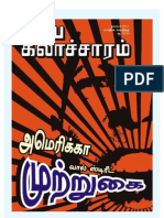 புதிய கலாச்சாரம் நவம்பர் 2011 இதழ்