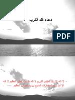 Duwaa[1][1][1].fak_Al_Karb