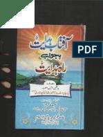 Aftab e Hidayat Ba Jawab Rahe Hidayat --Sarfraz Gakharvi k Radd