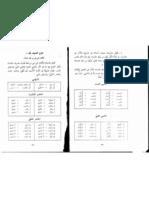 tajerrumt 2 المعجم العربي الأمازيغي - محمد شفيق