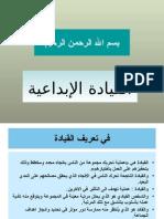 تحميل كتاب مهارات القيادة وصفات القائد pdf