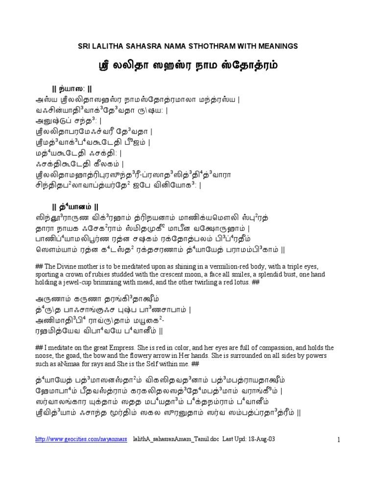 Vishnu sahasranamam with tamil lyrics for learning ஸ்ரீ.