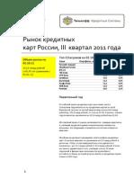 Рынок кредитных карт России за 3 квартала 2011 года