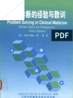 Problem Solving in Clinical Medicine