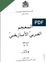 المعجم العربي الأمازيغي - محمد شفيق ل