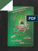 Nusratul Haq Fi Radd Ul Wahabia Wa Taeed Ja Ul Haq Part 2
