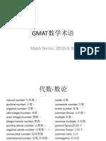 GMAT数学术语