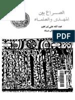 الصراع بين المهدي و العلماء عبد الله علي ابراهيم- مكي شبيكه السودان تاريخ