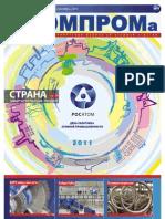 Вестник АтомПрома № 9