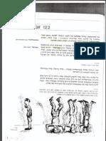 פסיכולוגיה אבנורמלית עמוד 7-29