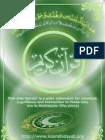 Quran Arabic