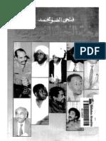 محنة النخبة السودانيــة - فتحي الضو محمد