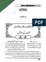 5D Kitab Manaqibul Ansaar Ansar K Fazail Ka Bayan-1