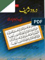 Darood Shareef Aik Ehm Ebadat Hai By Shaykh Mufti Taqi Usmani
