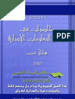 نظم المعلومات الإدارية BUS351