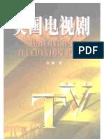美国电视剧 苗棣
