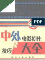 中外电影剧作技巧大全 朱玛