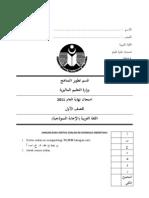 Skema Bahasa Arab Akhir Tahun 1 2011