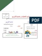 ترتيب العمليات وخاصية التوزيع¦