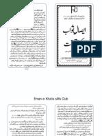 Esal-e-Sawab Ki Haqeeqat By RMP