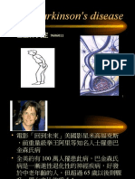 20070611 臨床治療學 - Parkinsons_disease
