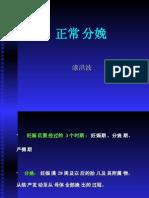 week2  正常分娩(修改)