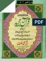 Tafseer Ashraf Ul Havashi Para 11 to 20