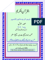 Urdu Translation and Tafseer 1 by Molana Mohammad Jona Garhi