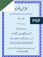 Urdu Translation and Tafseer 2 by Molana Mohammad Jona Garhi