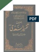 Quran Tafseer Al-Sadi Para 19 Urdu