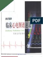 临床心电图谱速读