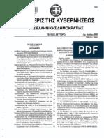 synetairismos