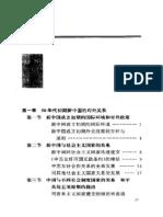 国际关系史·第八卷(1949--1959)