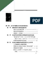 国际关系史·第九卷(1959--1969)