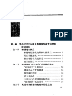 国际关系史·第六卷(1939--1945)