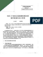 SMU-IV型船舶操纵模拟器硬件配置的设计思想