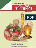 Marathi Kavita Samooha_Kavita Vishwa_Diwali Ank_Bhaag-1