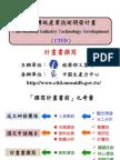 計畫書撰寫-方案教材-詹翔霖教授