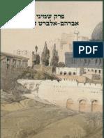 פרק 8 - אברהם אלברט ענתבי Chapter No. 8 Abraham Albert Antebi