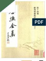 笠翁评校本《新刻绣像金瓶梅》(全三卷)(下)